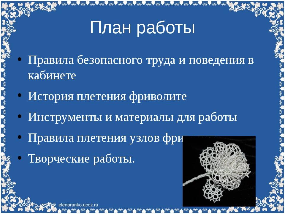 План работы Правила безопасного труда и поведения в кабинете История плетения...