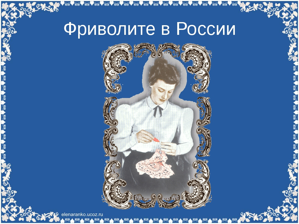 Фриволите в России