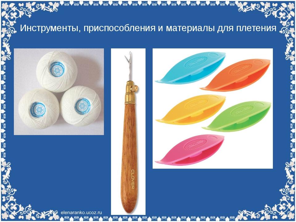 Инструменты, приспособления и материалы для плетения