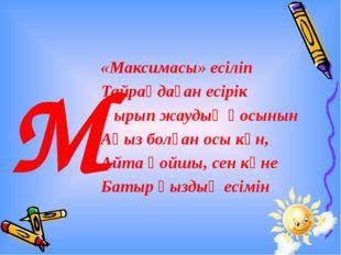 «Максимасы» есіліп Тайраңдаған есірік Қырып жаудың қосынын Аңыз болған осы к