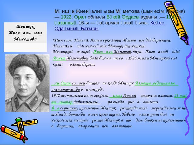 Мәншүк Жиенғалиқызы Мәметова(шын есімі Мәнсия) —1922,Орал облысыБөкей Орд...