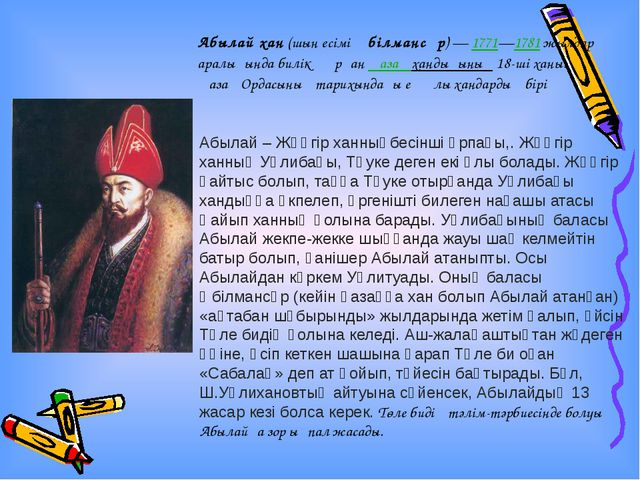 Абылай хан(шын есіміӘбілмансұр) —1771—1781жылдар аралығында билік құрған...