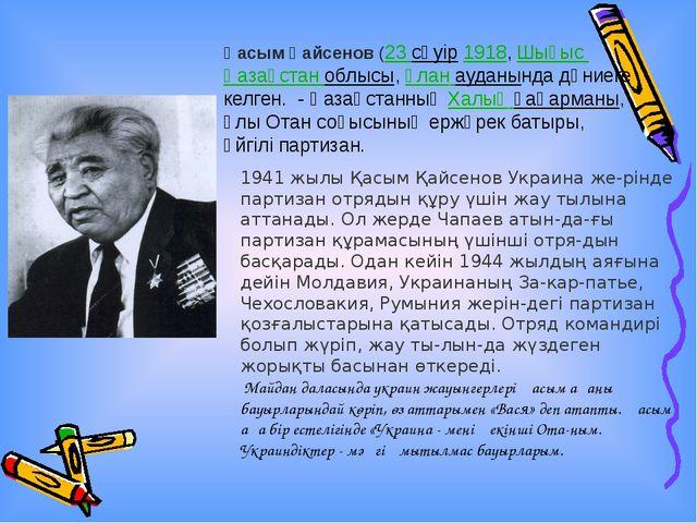 Қасым Қайсенов(23 сәуір1918,Шығыс Қазақстан облысы,Ұлан ауданында дүниеге...