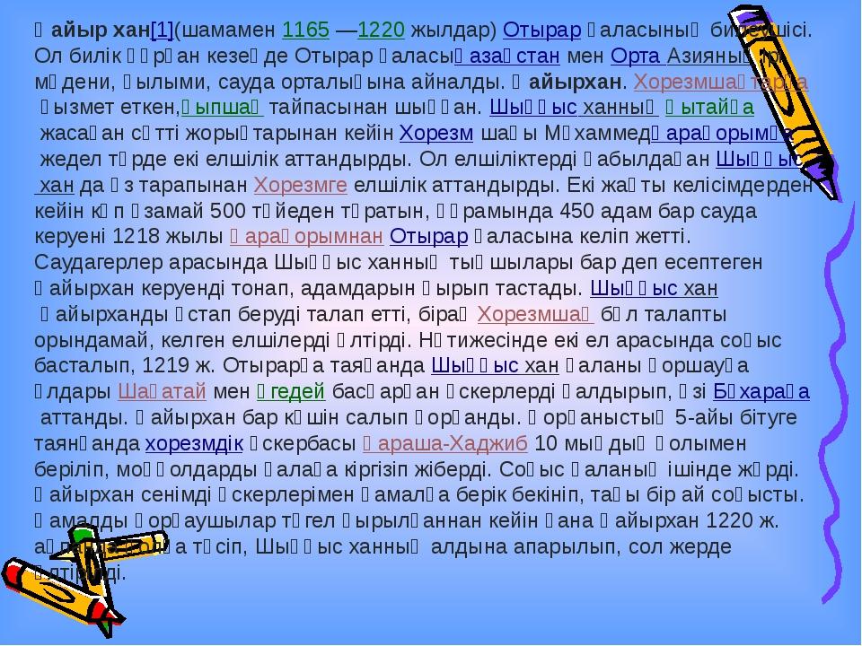 Қайыр хан[1](шамамен1165—1220жылдар)Отырарқаласының билеушісі. Ол билік...