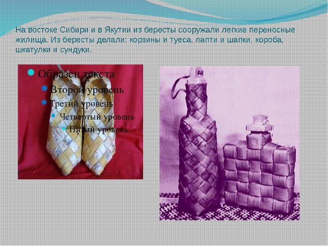 На востоке Сибири и в Якутии из бересты сооружали легкие переносные жилища. И...