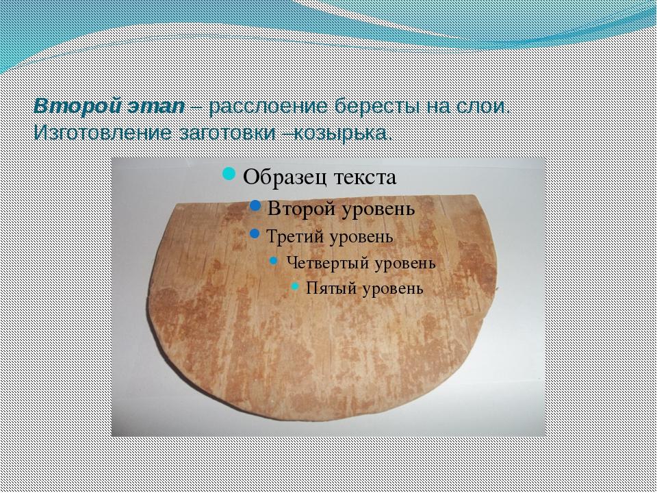 Второй этап – расслоение бересты на слои. Изготовление заготовки –козырька.