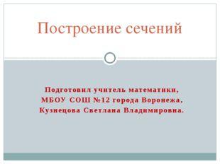 Подготовил учитель математики, МБОУ СОШ №12 города Воронежа, Кузнецова Светла
