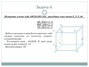 Задача 4. Построить сечение куба ABCDA1B1C1D1 , проходящее через точки E, F,