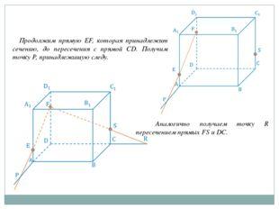 Продолжим прямую EF, которая принадлежит сечению, до пересечения с прямой CD
