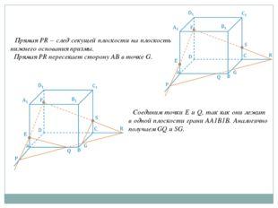Прямая PR – след секущей плоскости на плоскость нижнего основания призмы. Пр