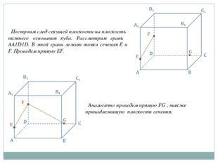 Построим след секущей плоскости на плоскость нижнего основания куба. Рассмот