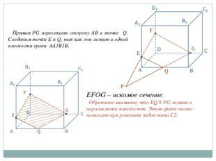 Прямая PG пересекает сторону AB в точке Q. Соединим точки E и Q, так как они