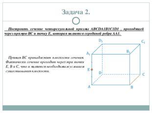 Задача 2. Построить сечение четырехугольной призмы ABCDA1B1C1D1 , проходящей