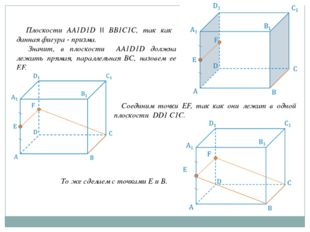 Плоскости AA1D1D || BB1C1C, так как данная фигура - призма. Значит, в плоско