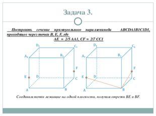 Задача 3. Построить сечение прямоугольного параллепипеда ABCDA1B1C1D1, проход