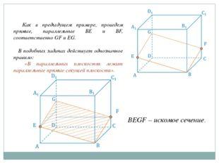 Как в предыдущем примере, проведем прямые, параллельные BE и BF, соответстве