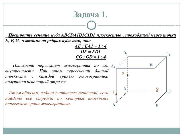 Задача 1. Построить сечение куба ABCDA1B1C1D1 плоскостью , проходящей через т...
