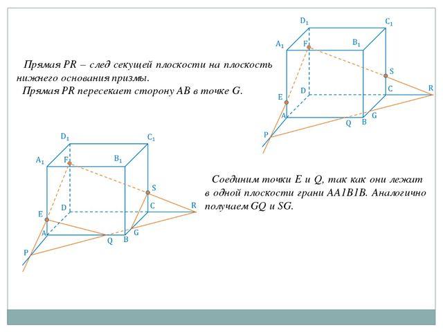 Прямая PR – след секущей плоскости на плоскость нижнего основания призмы. Пр...
