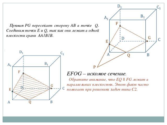 Прямая PG пересекает сторону AB в точке Q. Соединим точки E и Q, так как они...