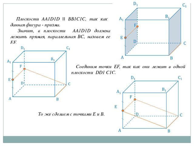 Плоскости AA1D1D || BB1C1C, так как данная фигура - призма. Значит, в плоско...