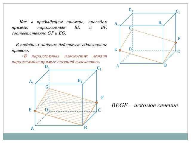 Как в предыдущем примере, проведем прямые, параллельные BE и BF, соответстве...