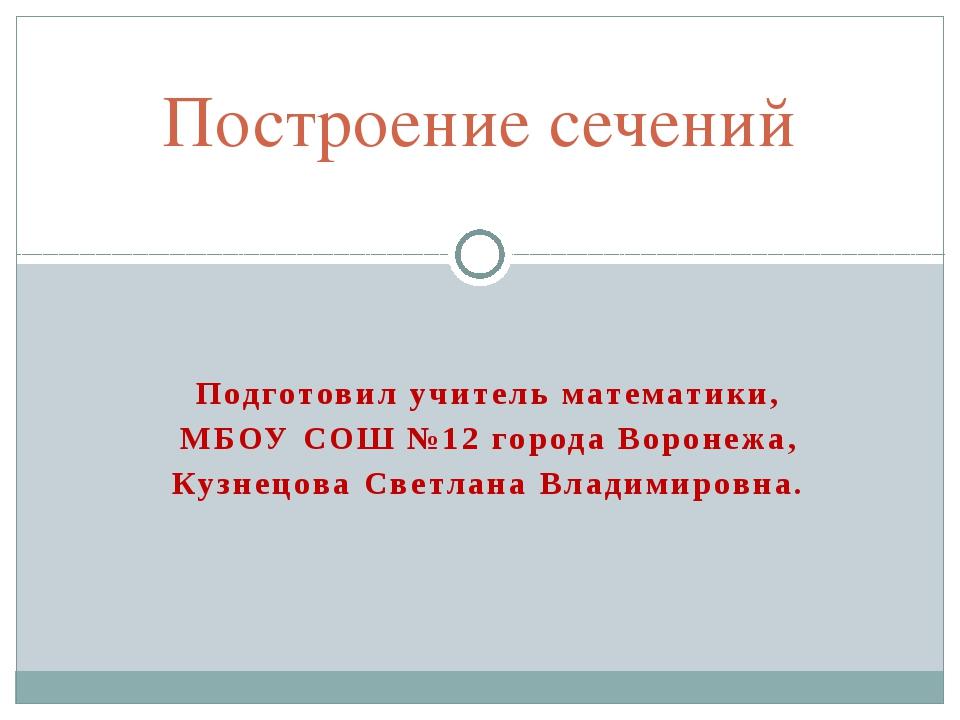 Подготовил учитель математики, МБОУ СОШ №12 города Воронежа, Кузнецова Светла...