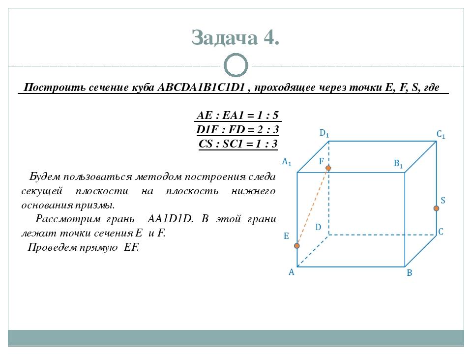 Задача 4. Построить сечение куба ABCDA1B1C1D1 , проходящее через точки E, F,...