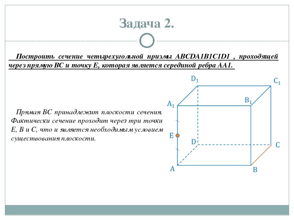 Задача 2. Построить сечение четырехугольной призмы ABCDA1B1C1D1 , проходящей...