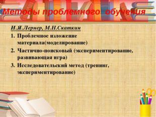 Методы проблемного обучения И.Я.Лернер, М.Н.Скаткин Проблемное изложение мате
