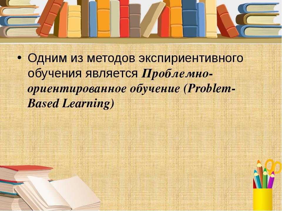 Одним из методов экспириентивного обучения является Проблемно-ориентированное...