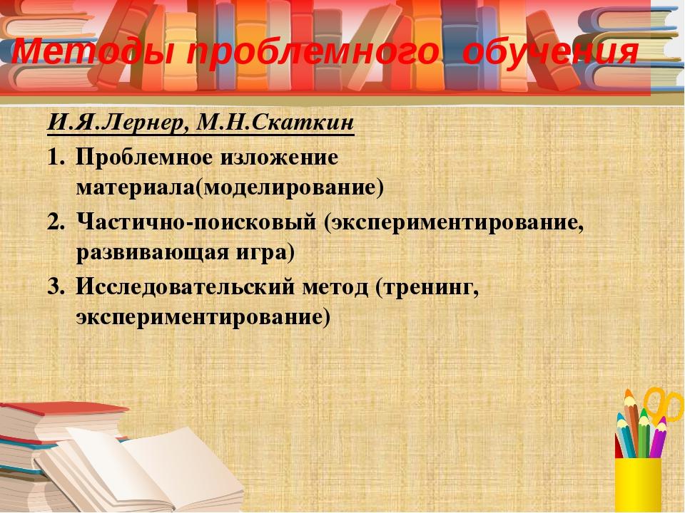Методы проблемного обучения И.Я.Лернер, М.Н.Скаткин Проблемное изложение мате...