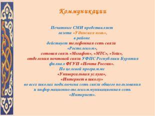 Коммуникации Печатные СМИ представляет газета «Удинская новь», в районе дейст