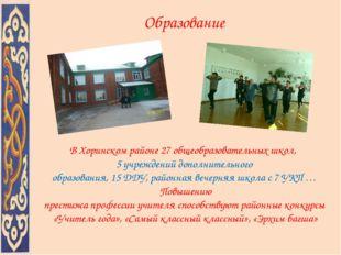 Образование В Хоринскомрайоне27общеобразовательныхшкол, 5учреждений доп