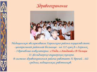 Здравоохранение Медицинское обслуживание Хоринского района осуществляют: - це