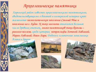 Археологические памятники Хоринский район известен археологическими памятника