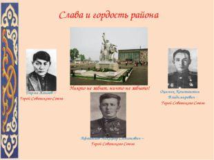 Слава и гордость района Дарма Жанаев – Герой Советского Союза Оцимик Констант
