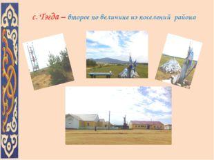 с. Тэгда – второе по величине из поселений района