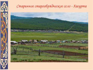 Старинное старообрядческое село - Хасурта