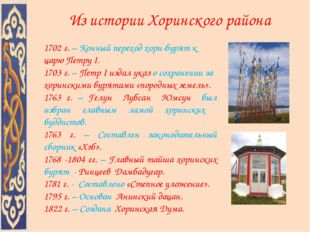 Из истории Хоринского района 1702 г. – Конный переход хори-бурят к царю Петру