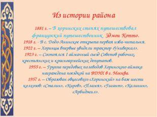 Из истории района 1881 г. – В хоринских степях путешествовал французский путе