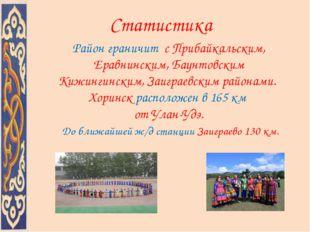 Район граничит с Прибайкальским, Еравнинским, Баунтовским Кижингинским, Заигр