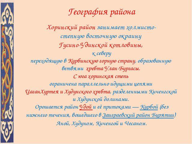 Хоринскийрайонзанимаетхолмисто-степнуювосточнуюокраину Гусино-Удинской...