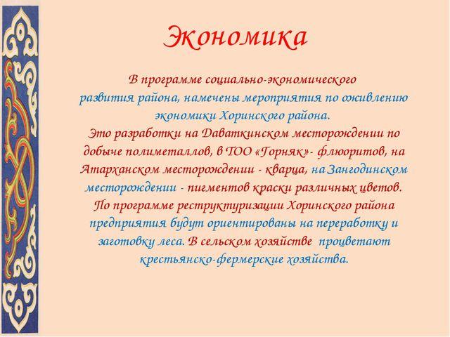 Экономика В программе социально-экономического развития района, намечены меро...