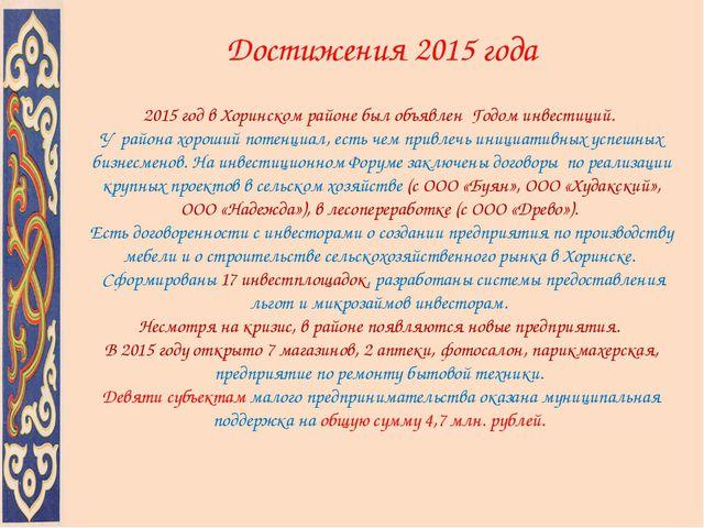 2015 год в Хоринском районе был объявлен Годом инвестиций. У района хороший п...