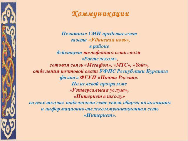 Коммуникации Печатные СМИ представляет газета «Удинская новь», в районе дейст...
