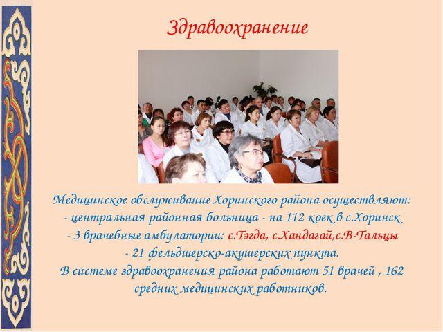 Здравоохранение Медицинское обслуживание Хоринского района осуществляют: - це...