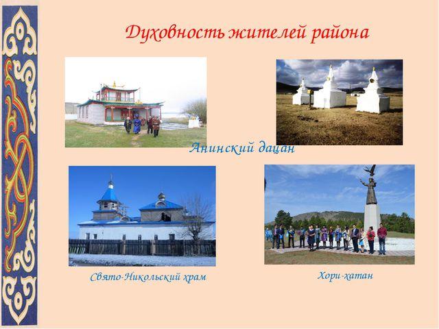 Духовность жителей района Анинский дацан Свято-Никольский храм Хори-хатан