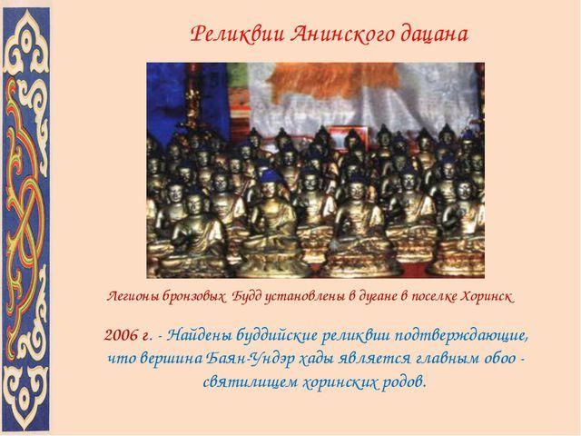 Реликвии Анинского дацана Легионы бронзовых Будд установлены в дугане в посе...
