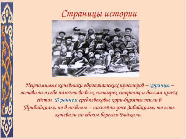 Страницы истории Неутомимые кочевники евроазиатских просторов – хоринцы – ост...