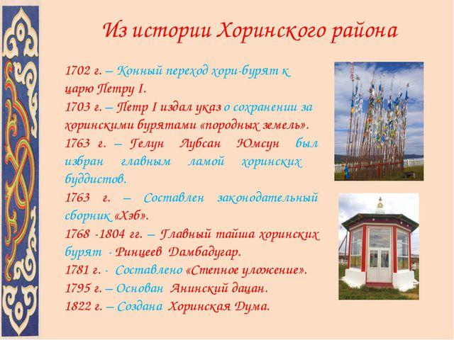 Из истории Хоринского района 1702 г. – Конный переход хори-бурят к царю Петру...
